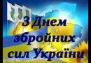 Запрошуємо на святкування Дня збройних сил України!
