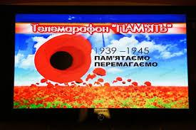 До проведення 20 ювілейного телемарафону «Пам'ять»