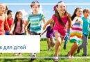 Увага! Вільна путівка до ДПУ «МДЦ «Артек» для дитини пільгової категорії!