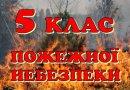 В області зберігається надзвичайна пожежна небезпека!