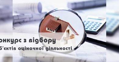 Комишуваська селищна рада оголошує  конкурс для відбору суб'єктів оціночної діяльності у сфері оцінки земель