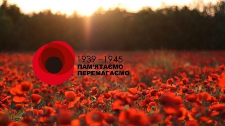 Від щирого серця вітаю вас із Днем пам'яті та примирення
