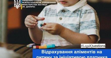 Відрахування аліментів на дитину  за ініціативою платника