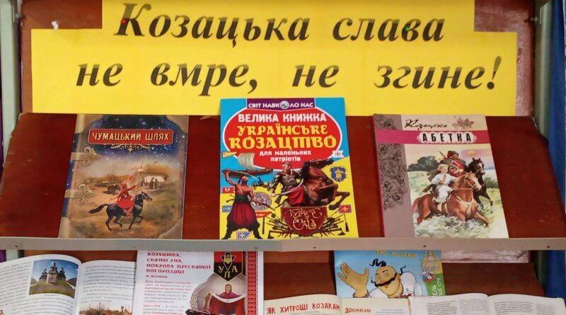 Бібліотеки Комишуваської громади підготувалися до Дня захисника України та Дня українського козацтва